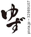 ゆず 柚子 筆文字 32989107