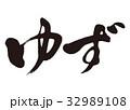 ゆず 柚子 筆文字 32989108