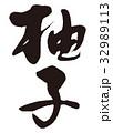 柚子 筆文字 文字のイラスト 32989113
