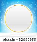 冬 景色 風景のイラスト 32990955