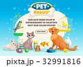 ペット 愛玩動物 イラストのイラスト 32991816