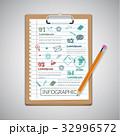 クリップボード 紙ばさみ 用箋挟のイラスト 32996572