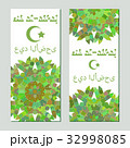 Two cards for greeting with mandala ornament 32998085