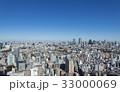 東京 都会 都市の写真 33000069