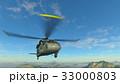 ヘリコプター 33000803