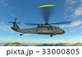 ヘリコプター 33000805
