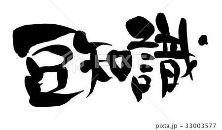 筆文字 豆知識 プロモーション イラストのイラスト素材 33003577 Pixta