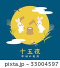 十五夜 お月見 うさぎのイラスト 33004597