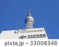 東京スカイツリー 青空 電波塔の写真 33008346