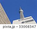 東京スカイツリー 青空 電波塔の写真 33008347
