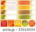 秋のインデックスセット 1 33010434