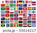 世界の国旗セット 英語表記 ベクター 33014217