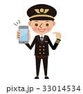 パイロット スマートフォン 指差しのイラスト 33014534