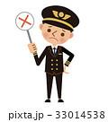 バツ 不正解 パイロットのイラスト 33014538