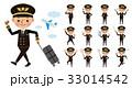 パイロットのセット 33014542