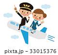 飛行機に乗って空の旅をするパイロットとキャビンアテンダント 33015376