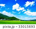 田園風景 青空 夏の写真 33015693