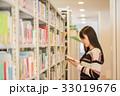 図書館 大学生 女性の写真 33019676