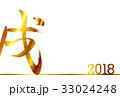 戌 戌年 年賀状のイラスト 33024248