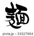 筆文字 漢字 文字のイラスト 33027664