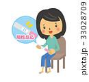 妊活 妊娠検査薬【二頭身・シリーズ】 33028709