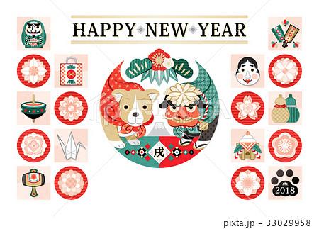 2018年戌年完成年賀状テンプレート「犬と獅子と縁起物和風デザイン」HAPPY NEW YEAR 33029958