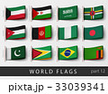 Vector set of flag labels 33039341