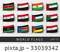 旗 フラッグ フラグのイラスト 33039342