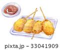 水彩イラスト 食品 串カツ 33041909