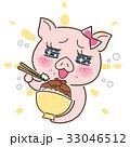 牛丼をかき込むブタさん 33046512