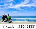 バイク ツーリング バイクツーリングの写真 33049585