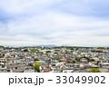 住宅街 家並み 街並みの写真 33049902