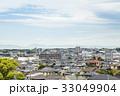 住宅街 家並み 街並みの写真 33049904