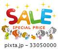 セール SALE 家族のイラスト 33050000