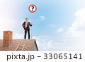 ビジネスマン 実業家 屋根の写真 33065141