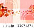 紅葉 秋 葉のイラスト 33071871