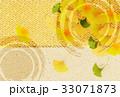 イチョウ 紅葉 秋のイラスト 33071873