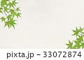 和紙と紅葉(緑) 夏 33072874