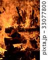 キャンプファイアー 炎 33077800