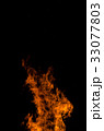 キャンプファイアー 炎 33077803