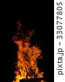 キャンプファイアー 炎 33077805
