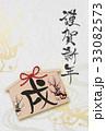 戌 戌年 絵馬のイラスト 33082573
