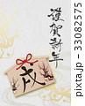 戌 戌年 絵馬のイラスト 33082575