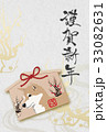 戌 戌年 犬のイラスト 33082631