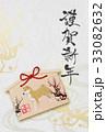 戌 戌年 犬のイラスト 33082632