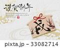 戌 戌年 絵馬のイラスト 33082714