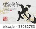 戌 戌年 年賀状のイラスト 33082753