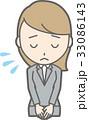 スーツを着た若い女性が謝っているイラスト 33086143