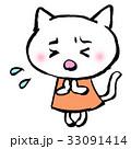 謝る白猫 手を合わせる 33091414