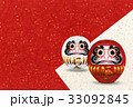 だるま 達磨 縁起物のイラスト 33092845